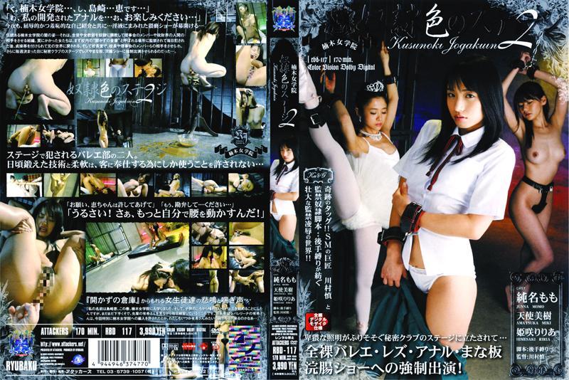 [RBD-117] 楠木女学院 奴隷色のステージ 2 免费A片-疯AV http://AirAv.cc,女优av查询系统,免费,线上看,直播,番号