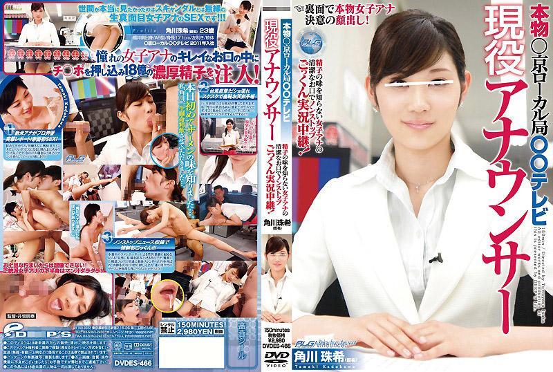 [DVDES-466] 真正的東京地方局電視台現役主播 角川珠希(假名) 用不知精液味道的女主播潔淨的口來不停吞精的實況轉播!