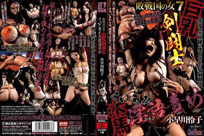 [CMV-066] 敗戰國之女 7 性奴隸巨乳劍鬥士 小早川怜子