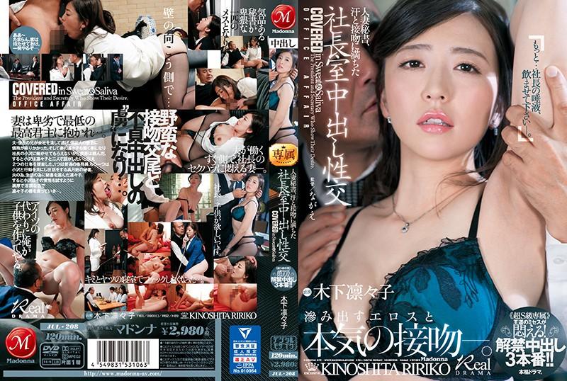 [JUL-208] 人妻秘書、滿是汗水接吻社長室中出性交 木下凜凜子